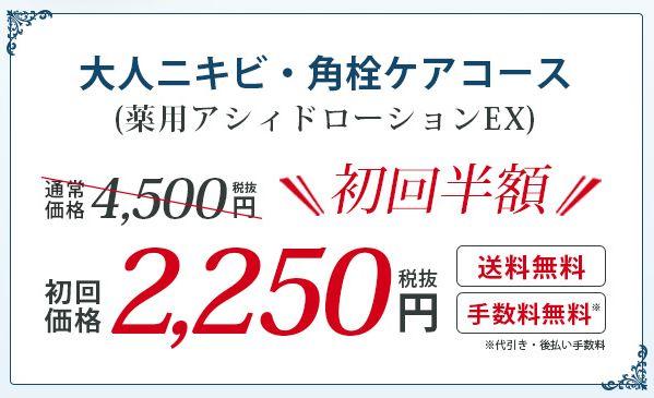 薬用アシィドローションEXの最安値通販