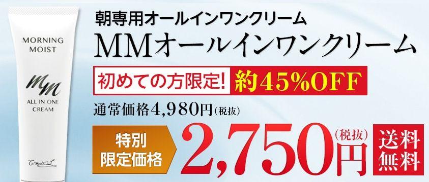 MMオールインワンクリームの最安値通販
