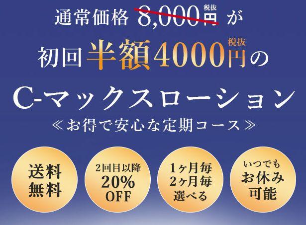 C-マックスローションの最安値通販