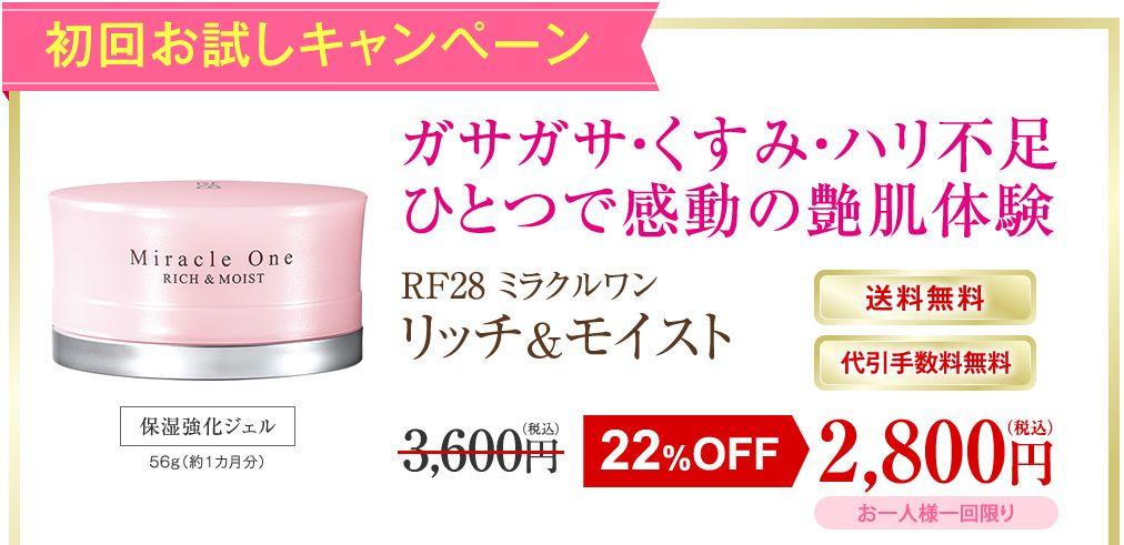 RF28 ミラクルワン リッチ&モイストの最安値通販