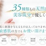 ノイス イノセンス クリア セラム最安値通販・口コミ【NOISU】