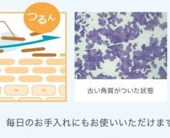 コラージュ洗顔パウダーの特徴