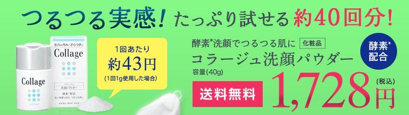 コラージュ洗顔パウダーの最安値通販
