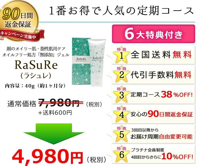 ラシュレ オイリー肌ケア化粧品 最安値通販