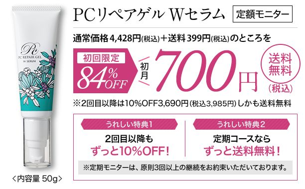 PCリペアゲルWセラムの最安値通販