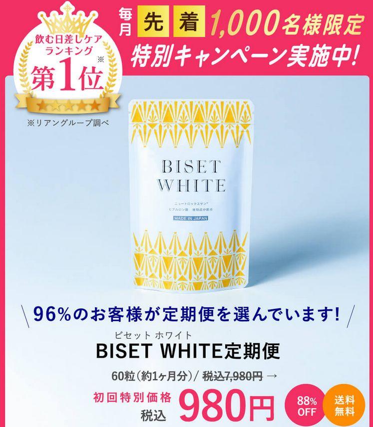 ビセットホワイトの最安値通販