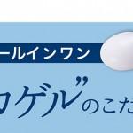 シズカゲル(美白オールインワン)最安値通販・口コミ