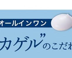 シズカゲル 美白オールインワン 特徴