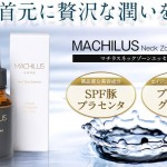 マチラス(MACHILUS)美容液の最安値通販・口コミ