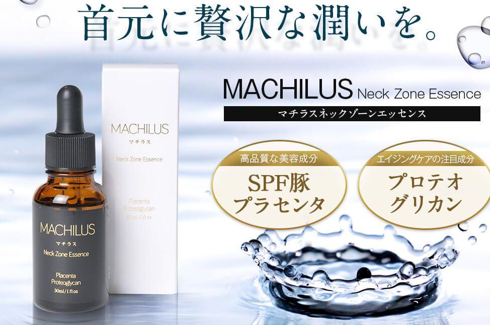 マチラス(MACHILUS)美容液の特徴