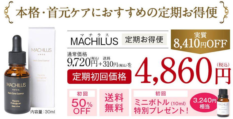 マチラス MACHILUS 美容液 最安値通販