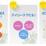 ノーブケアホワイトの最安値通販・口コミ【日焼け止めサプリ】