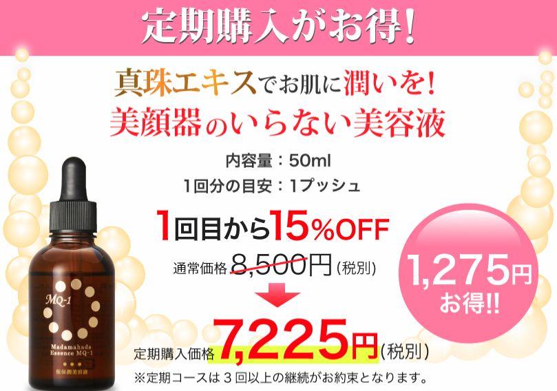 真珠肌エッセンスMQ-1 最安値通販