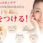真珠肌エッセンスMQ-1最安値通販・口コミ