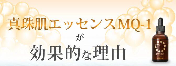 真珠肌エッセンスMQ-1の効果