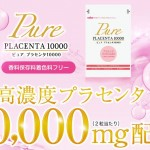ピュアプラセンタ10000最安値通販・口コミ