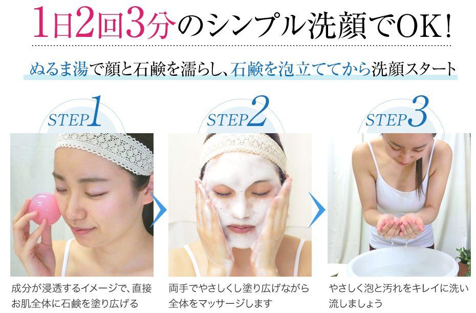 さぼんさまの石鹸「芳醇鳳珠」の使い方