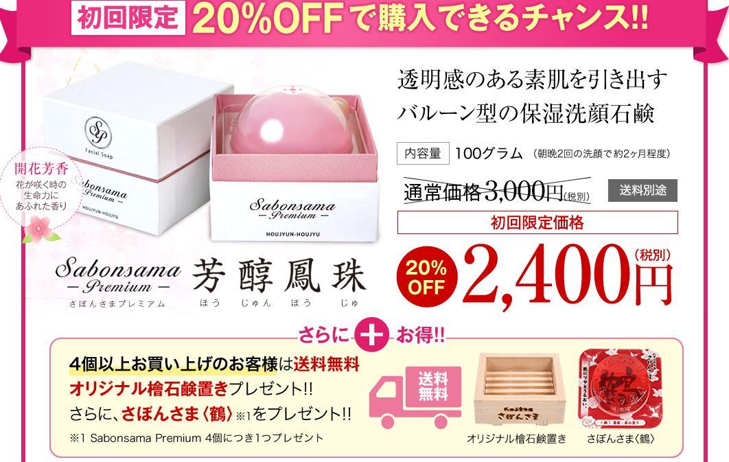 さぼんさまの石鹸「芳醇鳳珠」の最安値通販