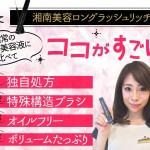 湘南美容ロングラッシュリッチ最安値通販・口コミ