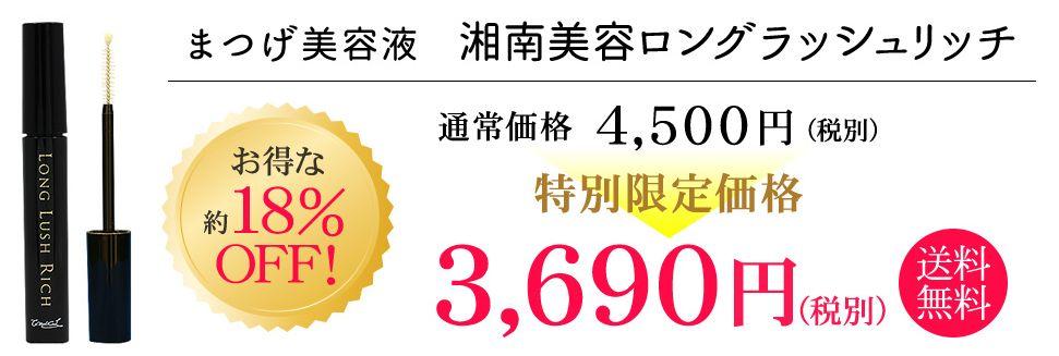 湘南美容ロングラッシュリッチの最安値通販