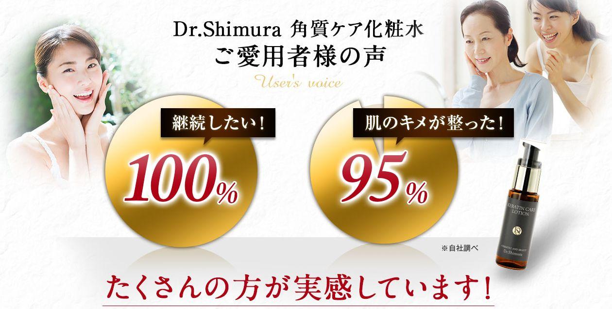 ドクターシムラの角質ケアローションの口コミ