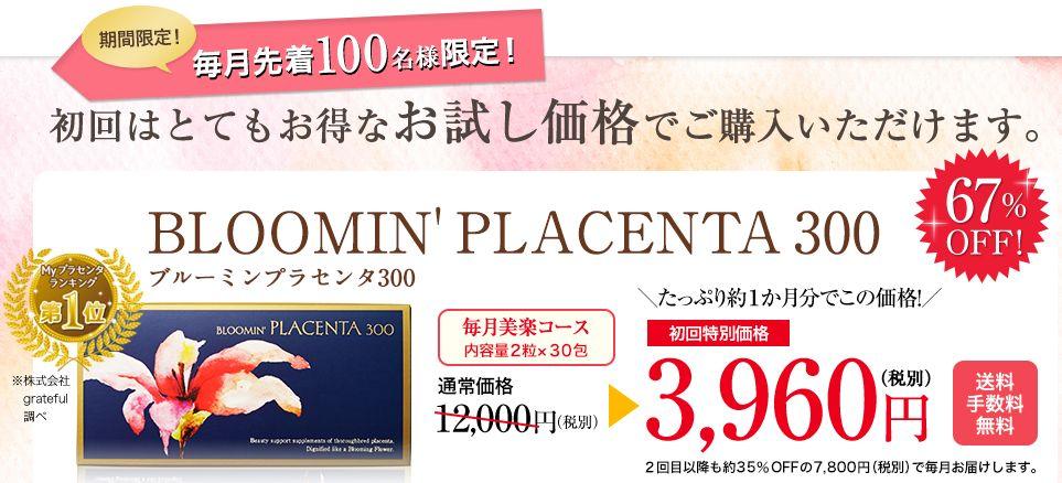 ブルーミンプラセンタ300の最安値通販