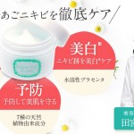 バジーフロンゲルクリーム最安値通販・口コミ【定期便】