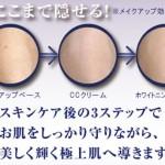 美輝肌ベースメイクセット最安値通販・口コミ【初回限定価格】