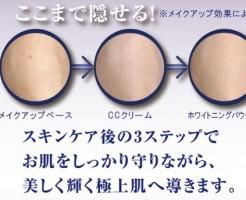 美輝肌ベースメイクセットの特徴