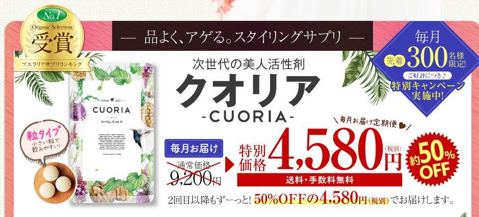 クオリア バストアップサプリの最安値通販