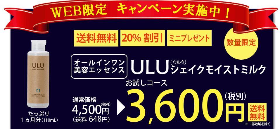 ULU シェイクモイストミルク 最安値通販