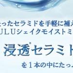 ULU シェイクモイストミルク最安値通販や赤ら顔の効果