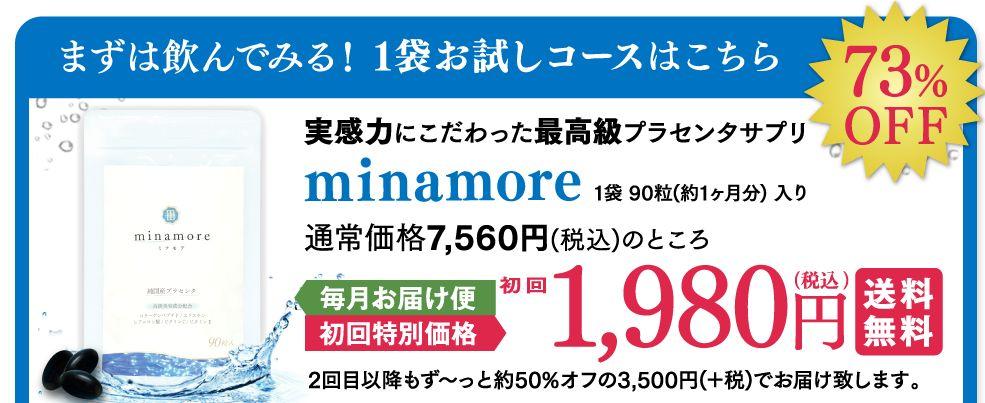 ミナモアの最安値通販
