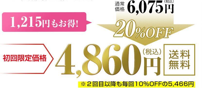 森永 おいしいコラーゲンドリンクの最安値通販(定期購入)