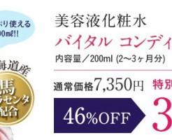 バイタルコンディショニングローションお試しで購入するならこの最安値通販で!