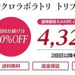 シクロラボラトリ トリプルエッセンス最安値通販【定期コース】