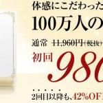 100万人のプラセンタは最安値通販でお試し購入!