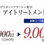 PG2アイトリートメント最安値通販【定期コース特別価格】