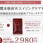 AGESTサプリ&美容液 お試しの10日間本格派Wエイジングケアセット!