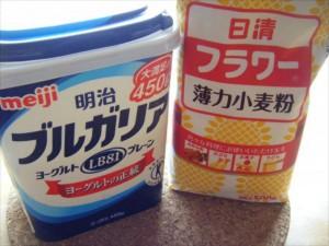 ヨーグルトパック 作り方 プレーンヨーグルト 小麦粉