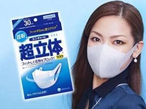 ニキビ マスク 立体型 摩擦を避ける